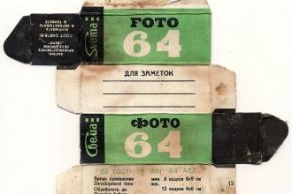Svema 64 B/W 35-mm film